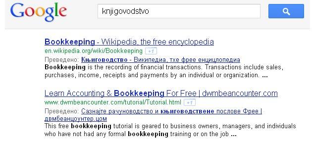 knjigovodstvo na engleskom u Google rezultatima na srpskom