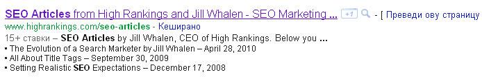 SEO clanci kao lista u Google pretrazi